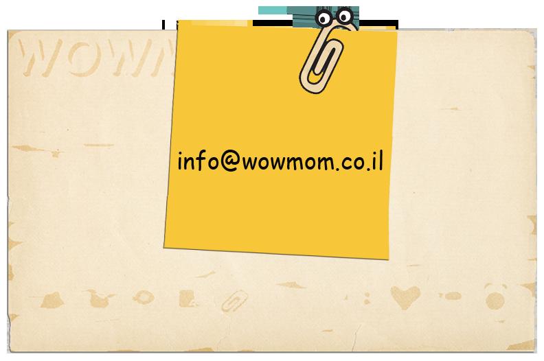 info@wowmom.co.il