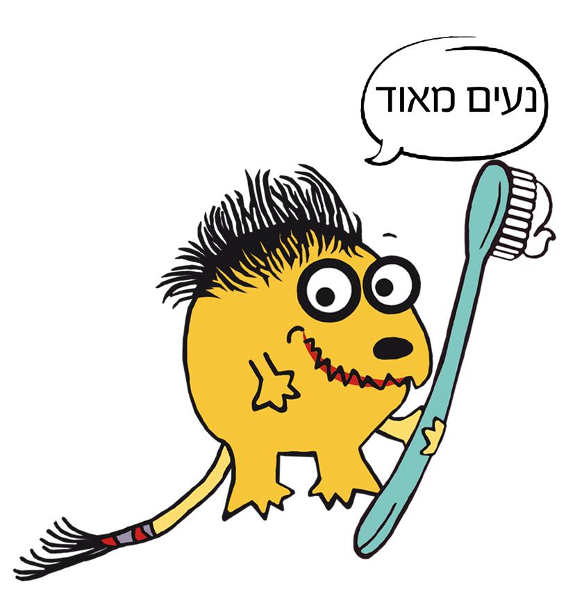 צחצוח-שיניים-wowmom
